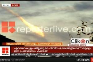 UFO nel Kerala – Cometa o Spazzatura spaziale?